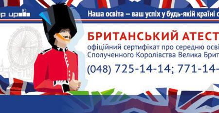 Step-Up-British-Education
