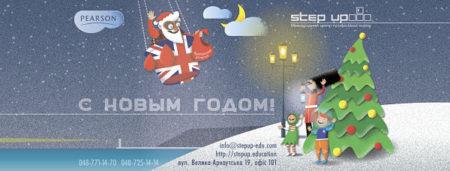 """Новогодний праздник вместе с """"Step Up"""""""