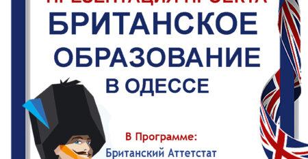 Британский Аттестат в Одессе