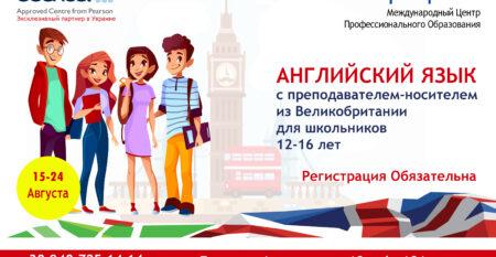 Английский с преподаваетелем из Великобритании