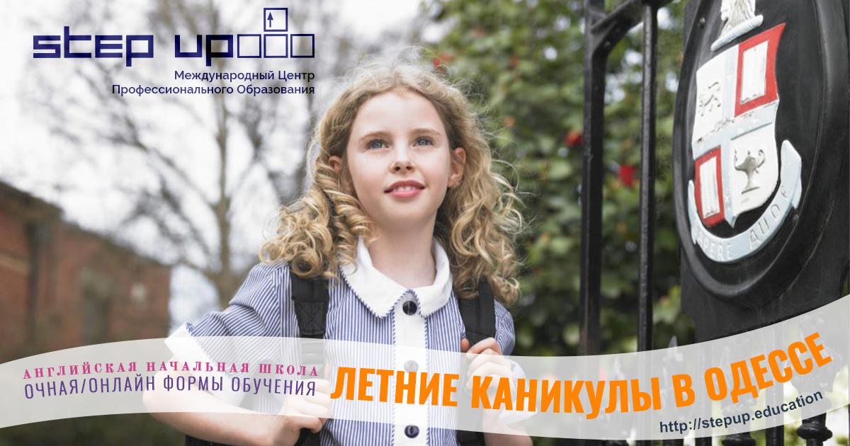 Летние каникулы в Одессе 2